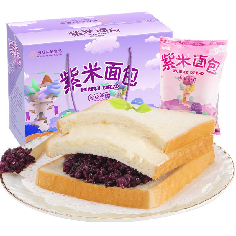 西瓜味的童话紫米面包吐司面包黑米奶酪夹心切片早餐网红零食整箱
