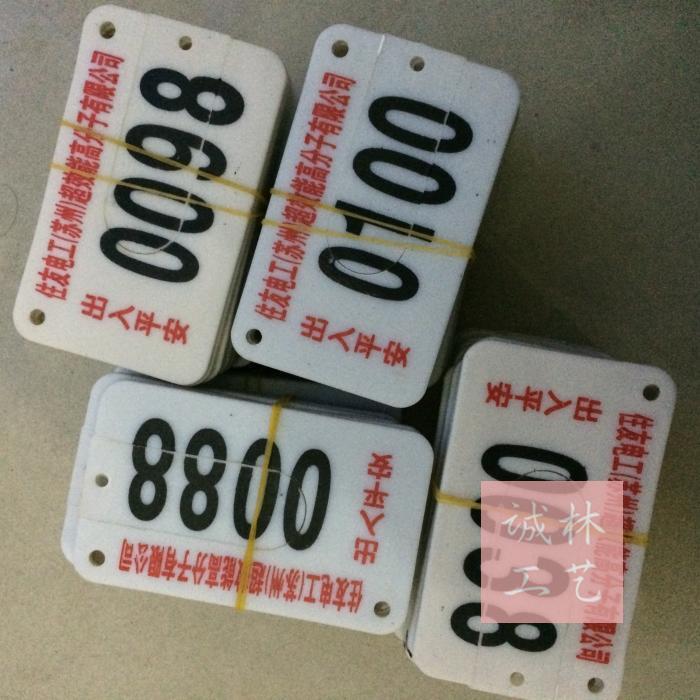 自行车存车牌抽拉式存超市子母学校医院存车牌车牌日本的女子v车牌图片