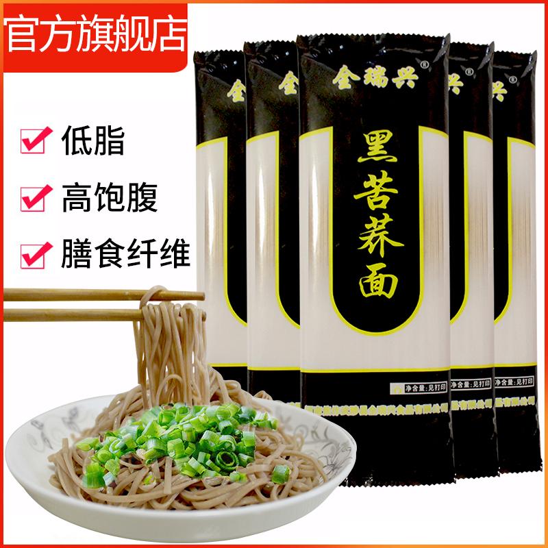 黑苦荞麦面160g*10袋