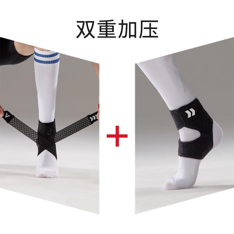 专业护踝男运动扭伤篮球装备女脚踝保护套绷绑带脚腕护具薄款崴脚