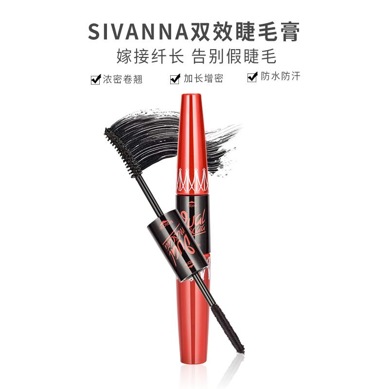 SIVANNA泰国思薇娜女防水纤长卷翘不晕染加密加长双头双效睫毛膏