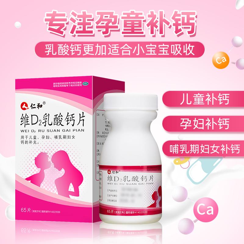 仁和维d2乳酸钙片65片孕妇儿童中老年成人钙孕期维生素d2钙片乳钙