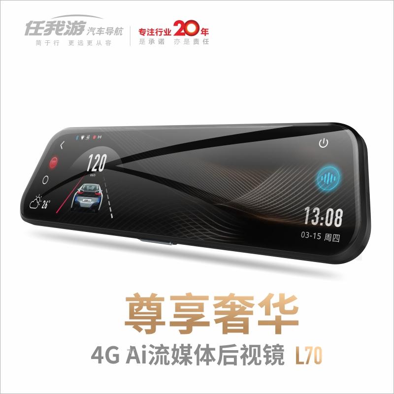 任我游L70新款流媒体行车记录仪高清奔驰宝马奥迪专用智能后视镜