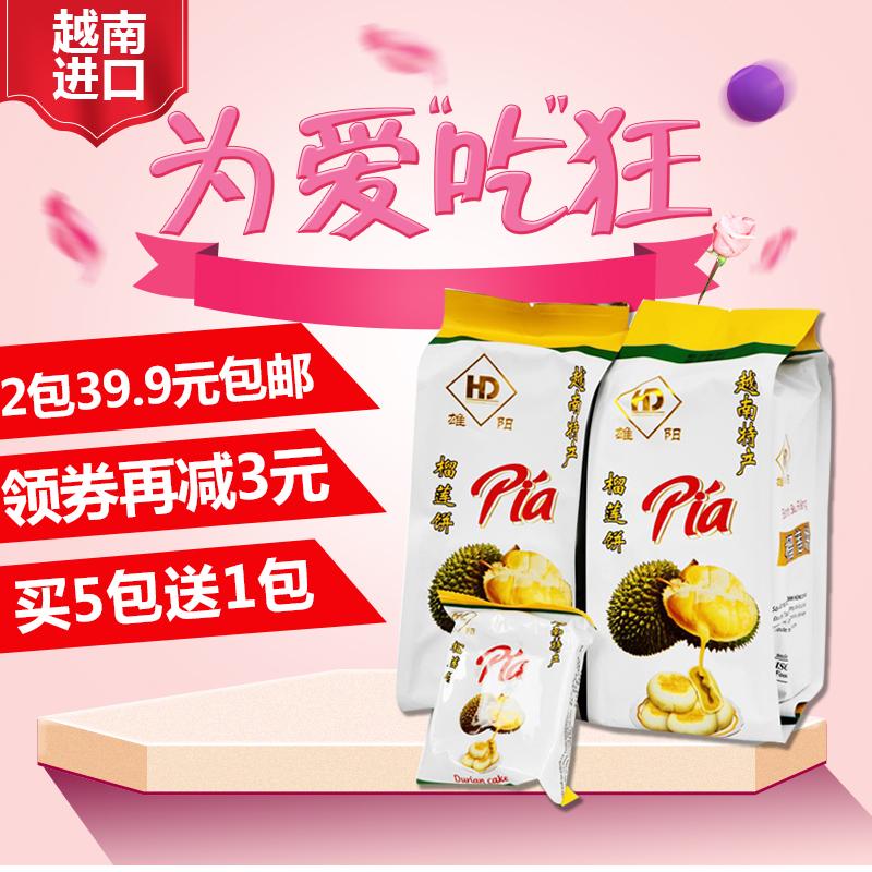 越南美协兴雄阳榴莲饼 独立包装月饼特产糕点 99元*6包好吃又不腻