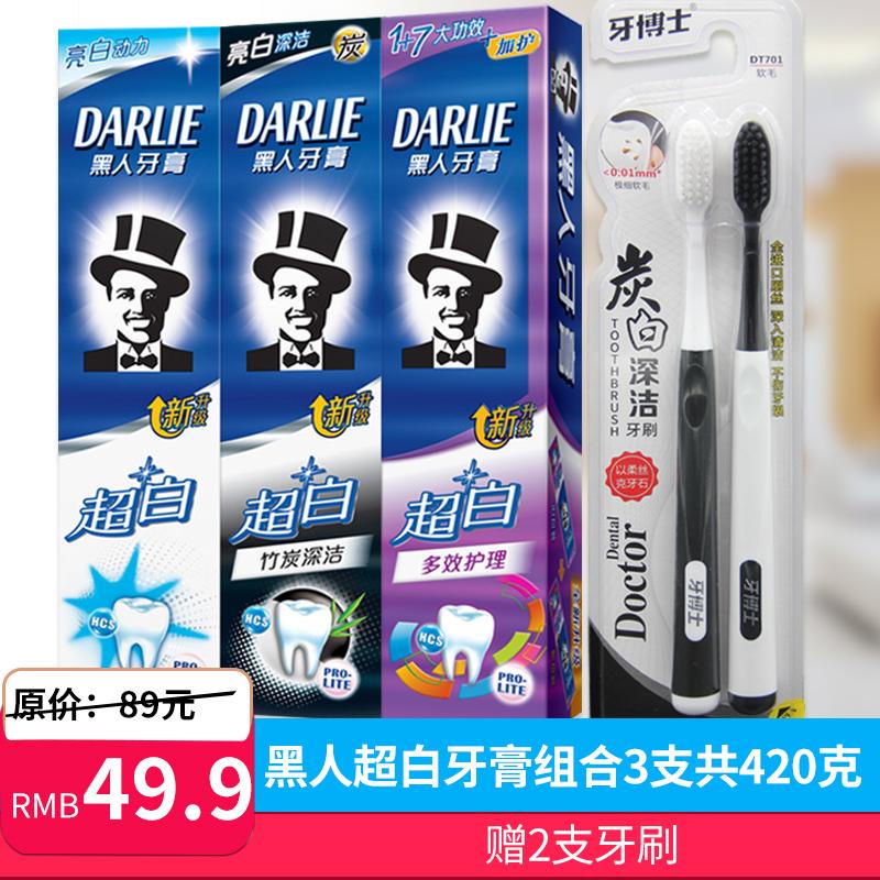 黑人超白牙膏组合140g*3支 共420克 多效洁净去渍净白 送牙刷两支