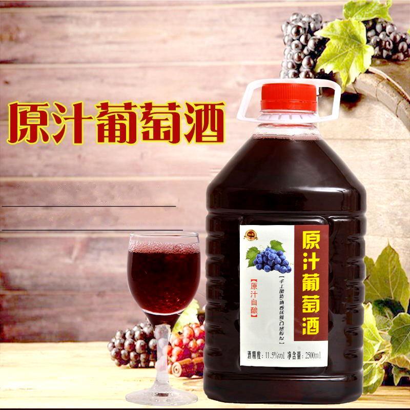 5斤装自酿葡萄酒女士干红野生果酒农家自制半甜葡萄酒原汁葡萄酒