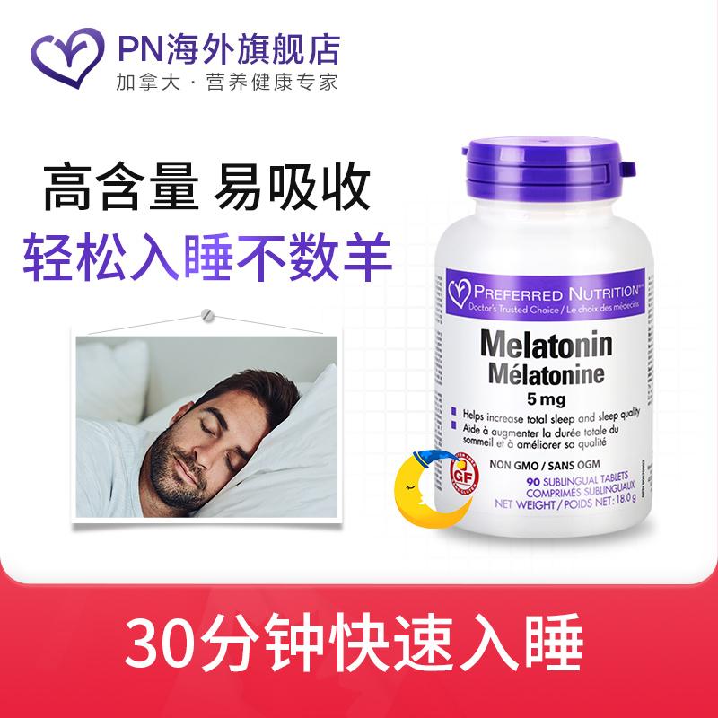 进口PN褪黑素安瓶助眠安眠片强力失眠助眠深度助睡眠退黑色素90粒