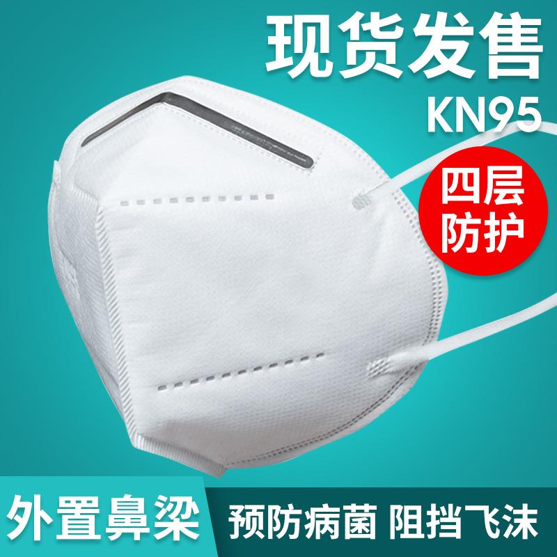 KN95成人白色口罩加厚一次性夏天防尘透气口鼻罩50只N95防护用品