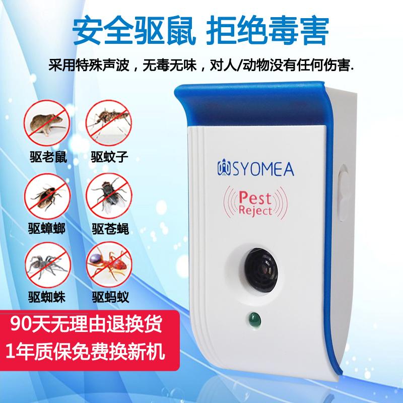 驱鼠器超声波大功率仓库超市家用强力电子驱蚊驱虫驱鼠器驱蟑神器