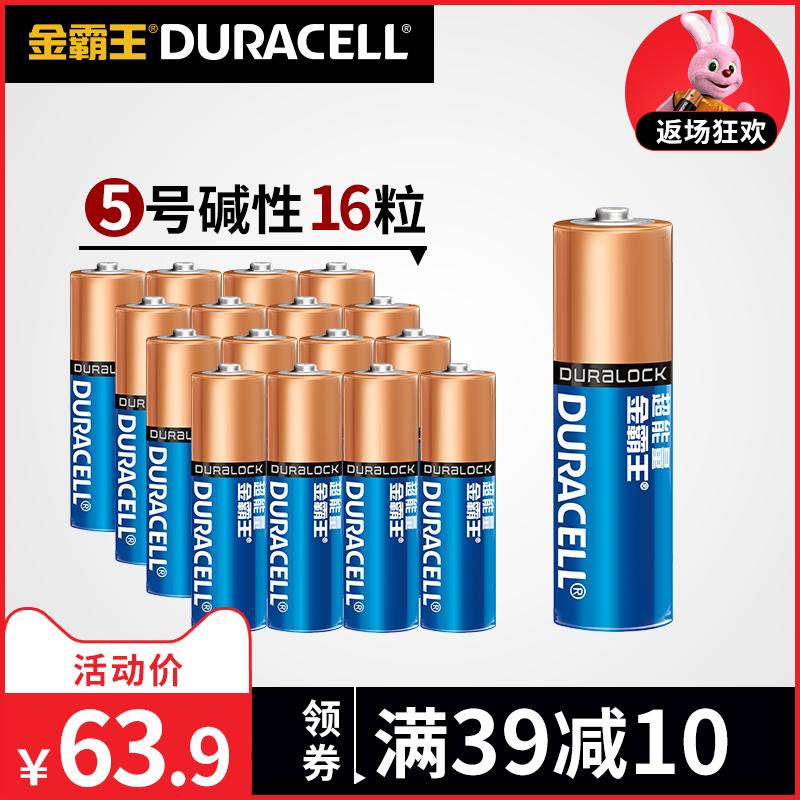 金霸王5号电池玩具电池闪光设备智能门锁电池超能量16粒装