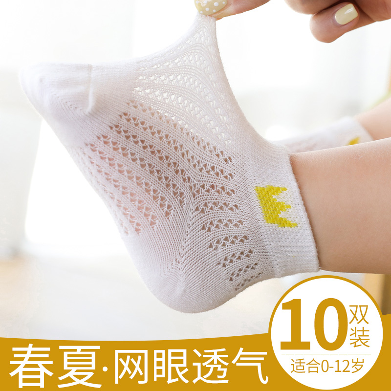 儿童袜子夏季薄款纯棉婴儿宝宝童袜女童男童新生儿船袜春夏网眼袜
