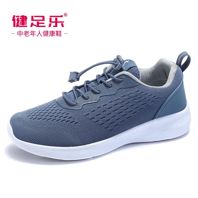 健足乐老人鞋男士休闲鞋春季正品爸爸鞋中老年人健步鞋防滑运动鞋