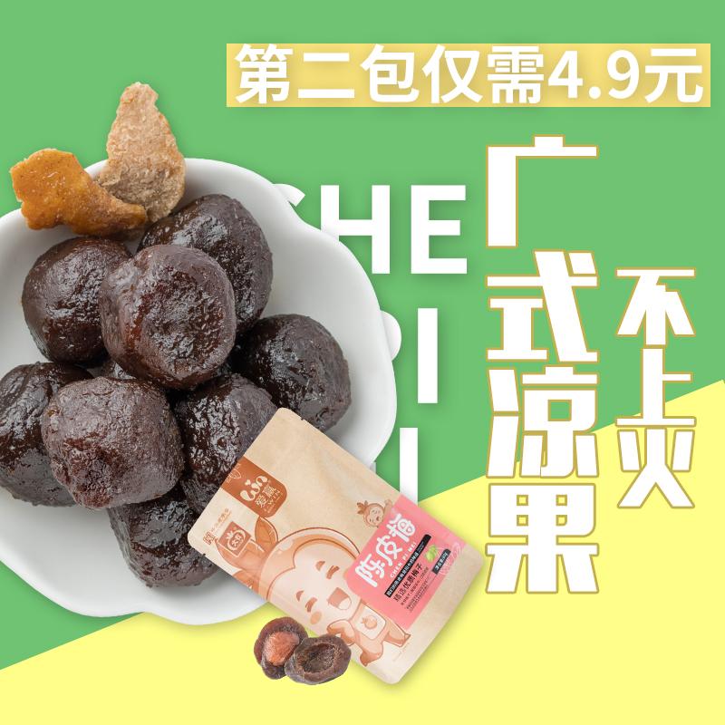 大有凉果 陈皮梅话梅子零食休闲食品甘草李子果脯酸梅蜜饯80g袋装