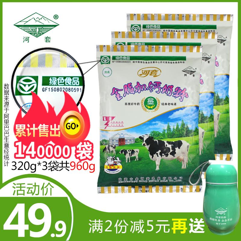 河套奶粉全脂高钙牛奶粉学生青少年女士早餐奶成年人中老年小袋装
