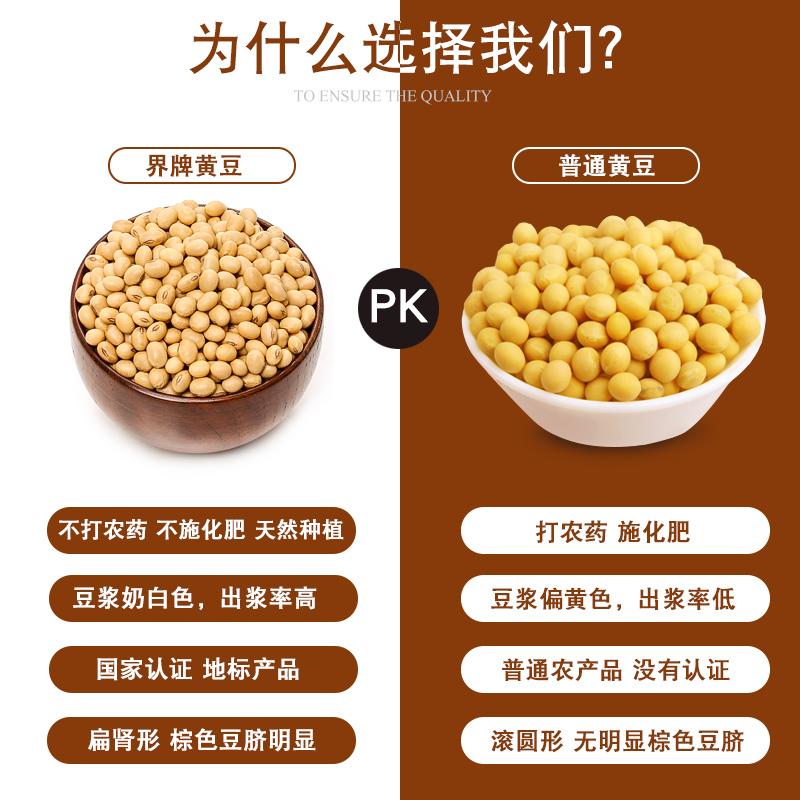 黄豆380g*6农家自种非转基因土小粒打豆浆专用有机新品杂粮原料