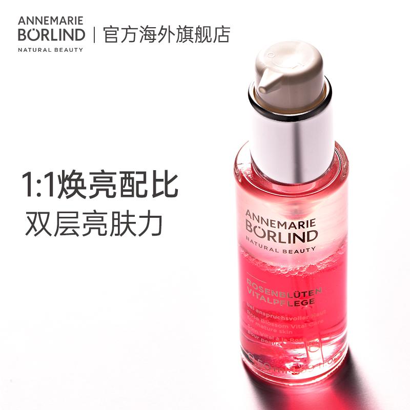 德国安娜柏林玫瑰蜜精华液面部补水保湿淡斑美肌提亮白肤色50ml