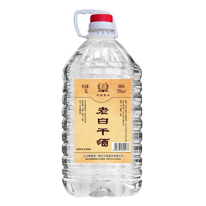 【现货直发】衡水衡记75度白酒5L桶装高度酒酒精度75%vol 老白干