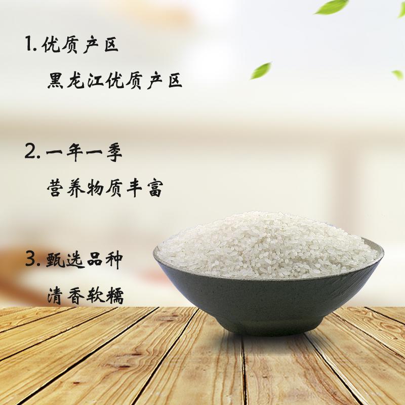 东北大米珍珠米黑龙江大米优质一级寒地大米10斤新米粥米5kg包邮