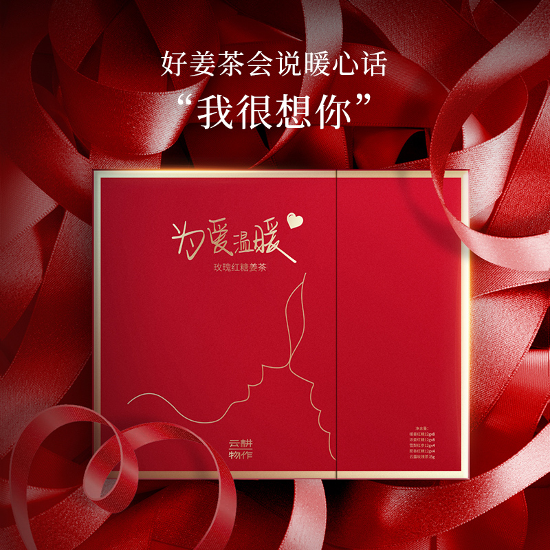 【情人节礼物】云耕物作红糖姜茶 大姨妈礼盒送女友老婆实用浪漫