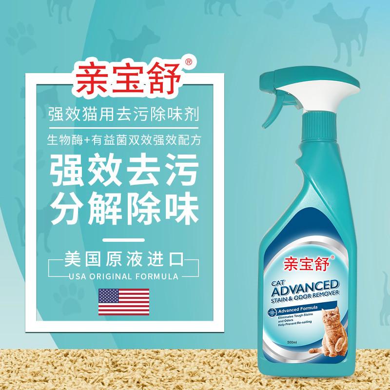 亲宝舒猫砂猫尿骚除味剂宠物生物酶分解床垫被子除臭去味喷雾清洁