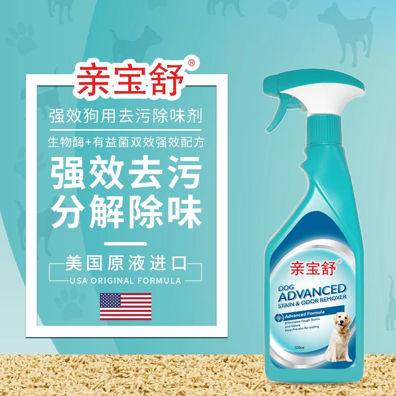 亲宝舒狗香水去污除味清洁剂室内去狗味尿味除臭生物酶狗狗用持久