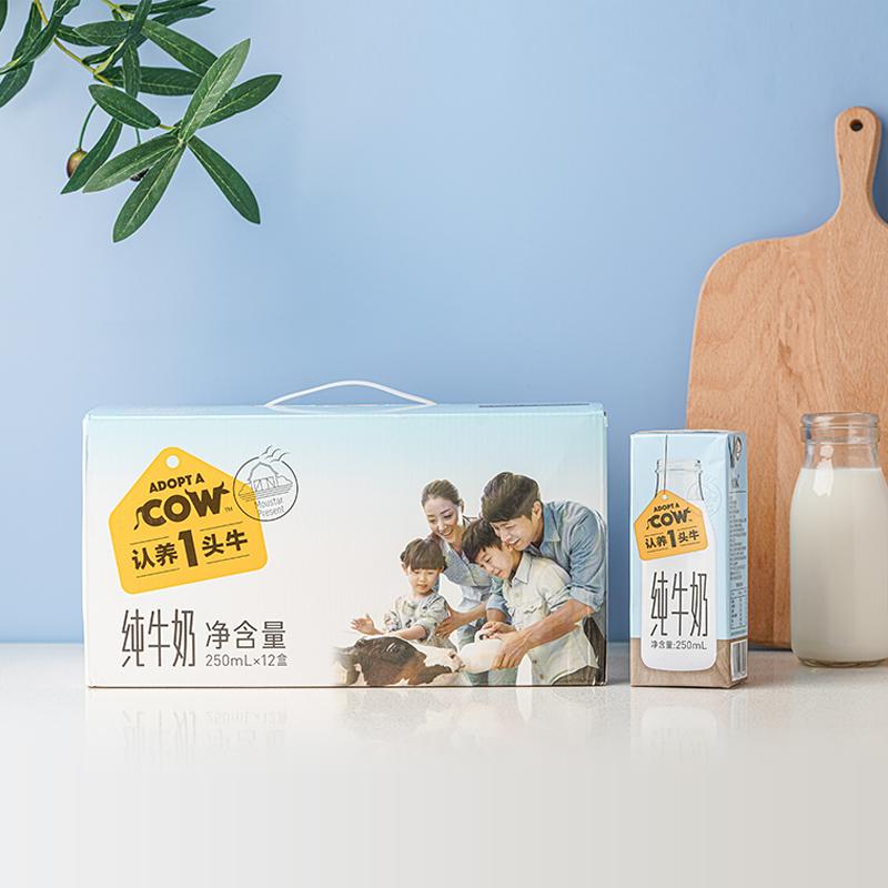 认养一头牛纯牛奶 单盒250ml 早餐营养牛奶整箱 乳制品 2提共24盒