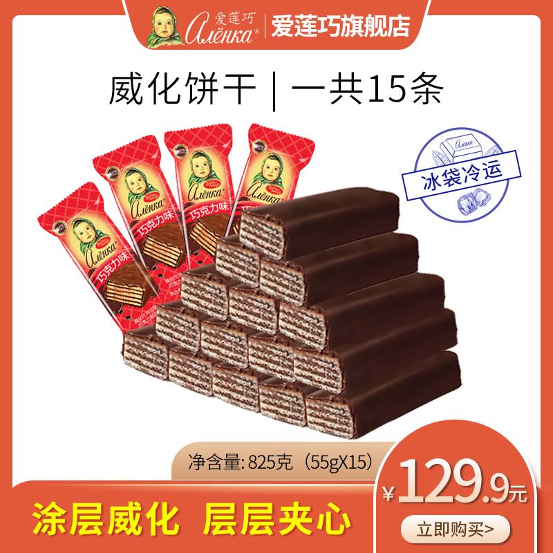 Alenka 爱莲巧 俄罗斯进口 巧克力威化饼干 55g*15条
