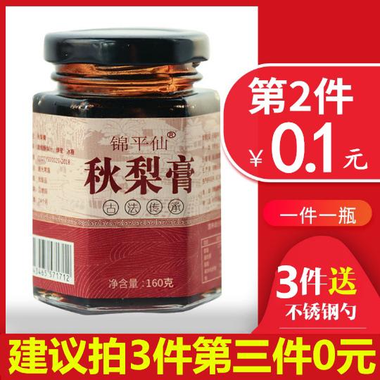 锦平仙 砀山秋梨膏 160g*3瓶