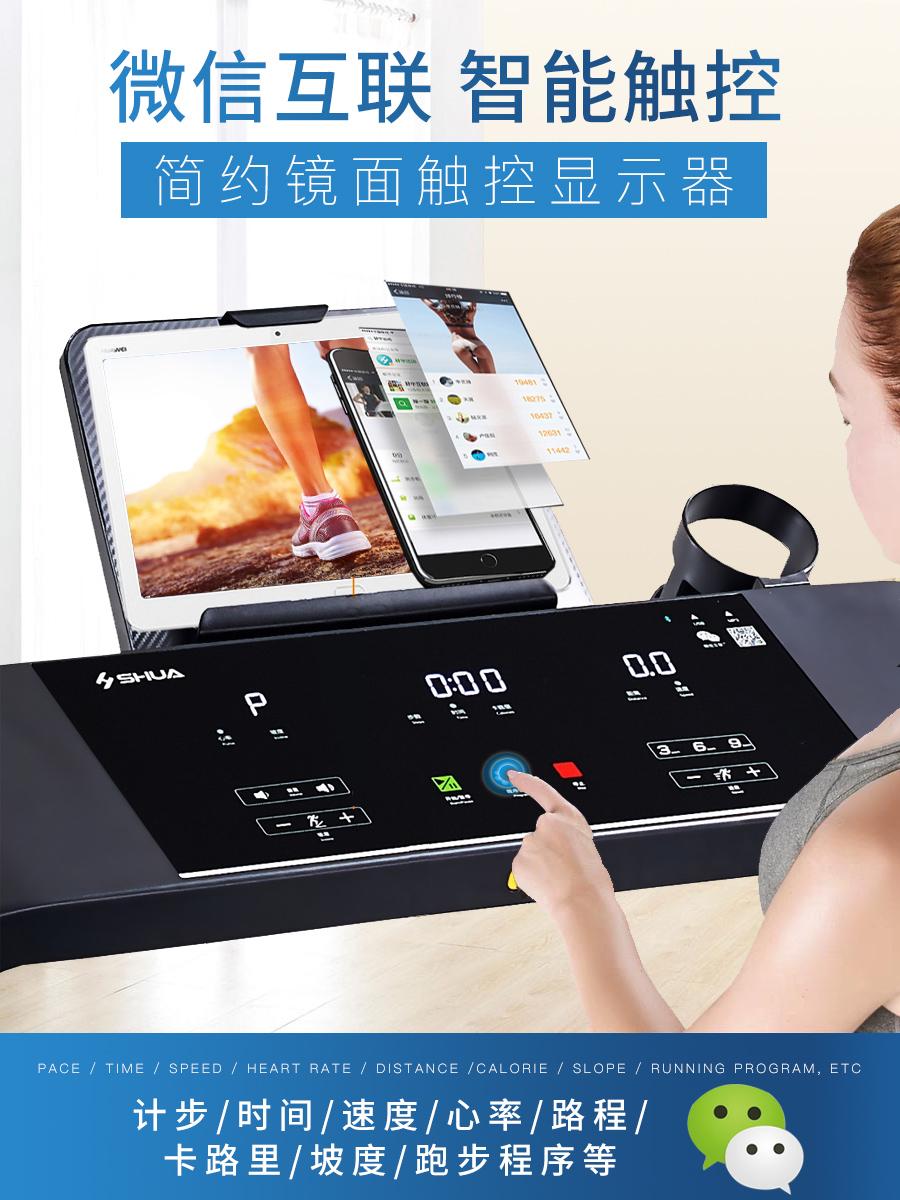 舒华A5智能跑步机家用款小型电动超静音折叠式健身器材T5500