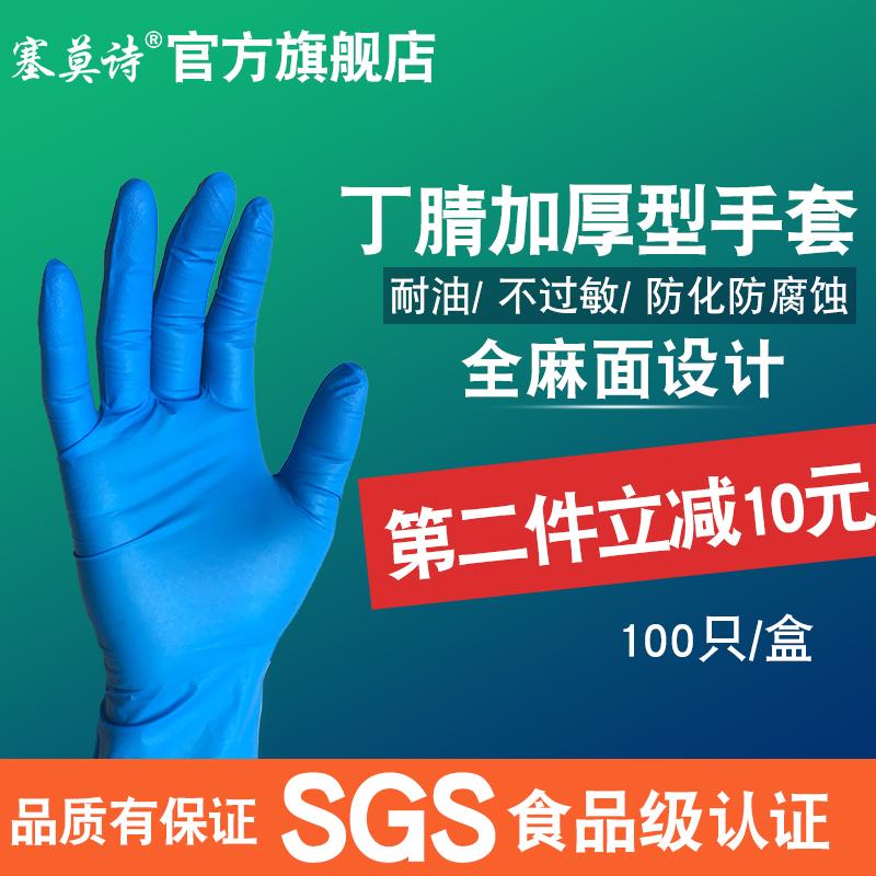 塞莫诗一次性丁腈手套食品塑胶实验纹身洗碗劳保加厚蓝色100只