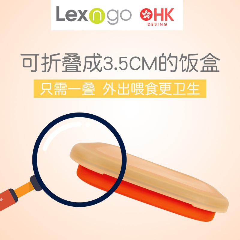 Lexngo香港乐力高学生可折叠饭盒儿童旅行便携餐具白领随身便当盒