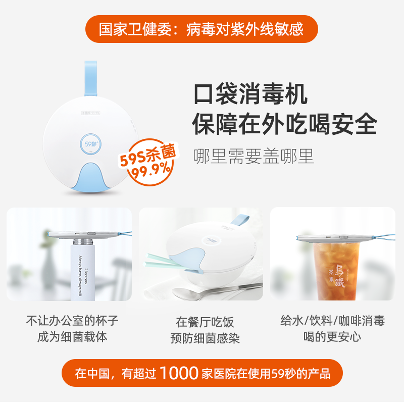 59秒LED杀菌紫外线消毒杯盖奶瓶器婴儿便携消毒碗筷水杯盖红点奖