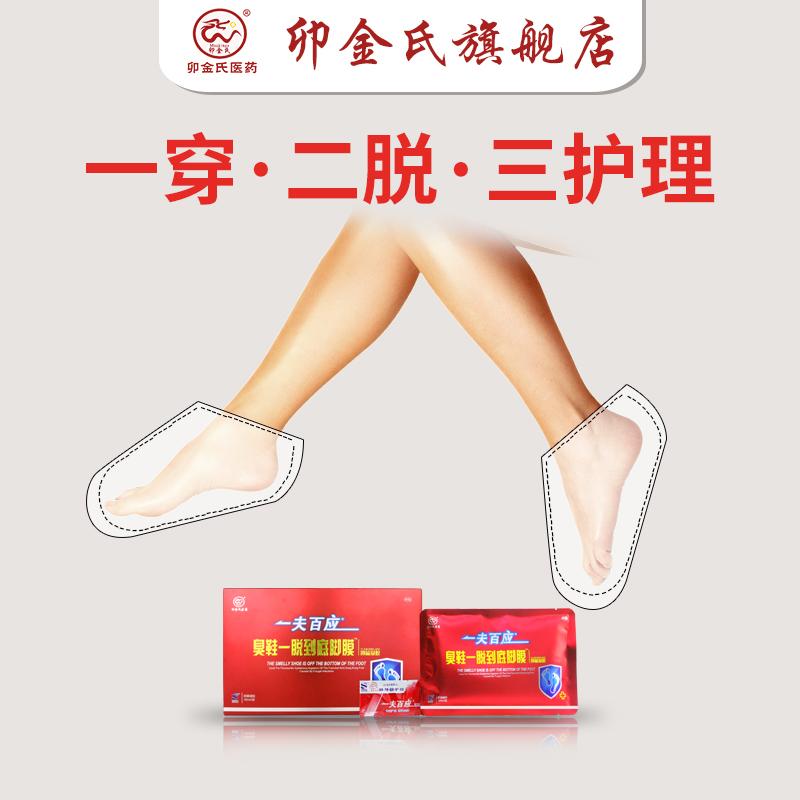 脚膜足光散止痒脱皮女足膜去死皮除老茧去臭脚气药包喷剂男泡脚水