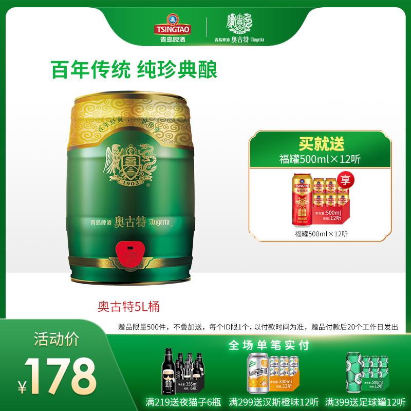 青岛啤酒 青岛奥古特金樽5L桶装啤酒德国风味 官方 直营保障