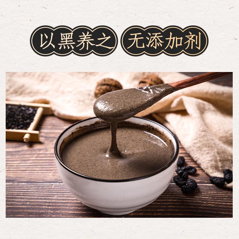 福点黑芝麻核桃黑豆粉黑芝麻糊熟即食早餐粉五谷杂粮600g