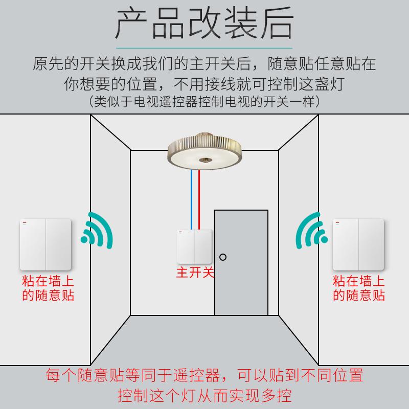 智能家居單火線開開關雙控 220v 希崖免布線隨意貼無線遙控開關面板