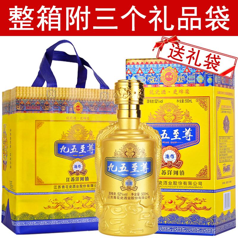 龙瓷九五至尊白酒之地尊52度浓香型白酒整箱原浆酒粮食酒6瓶礼盒