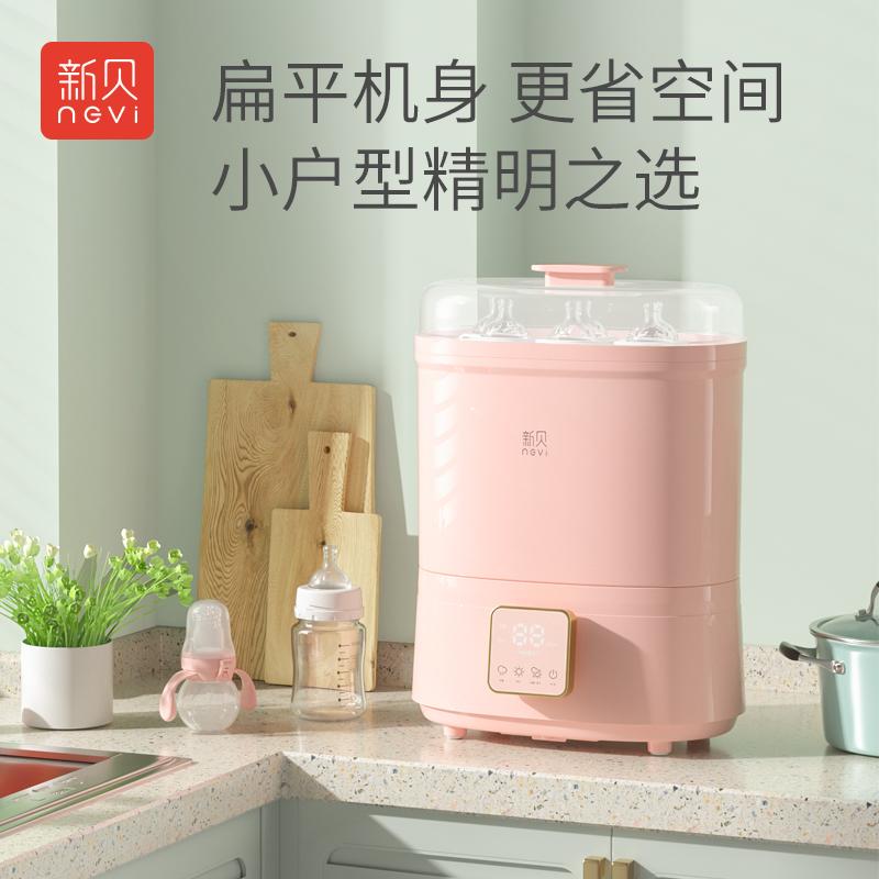 新贝婴儿奶瓶消毒器带烘干机二合一体机宝宝专用煮奶瓶锅柜盒家用