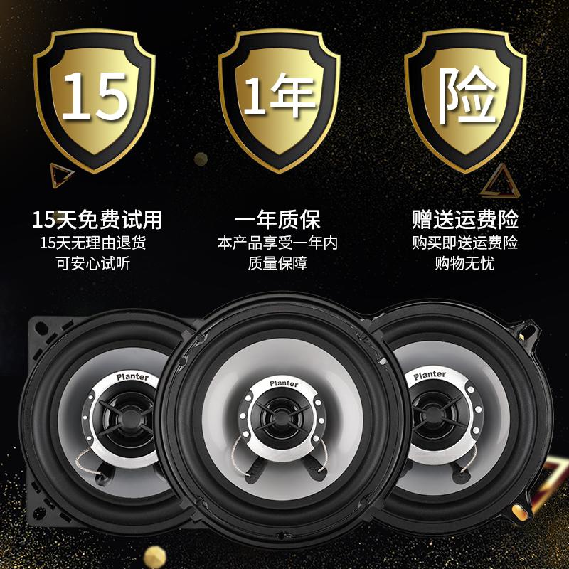 汽车喇叭音响改装套装同轴全频4寸5寸6寸6.5寸高重低音车载扬声器