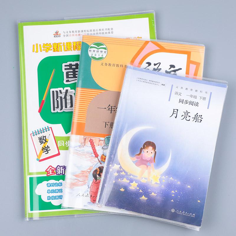 30张包书皮透明A4包书套16k一二年级小学生用包书膜加厚防水自粘初中生课本书籍保护套书外壳套装批发包邮