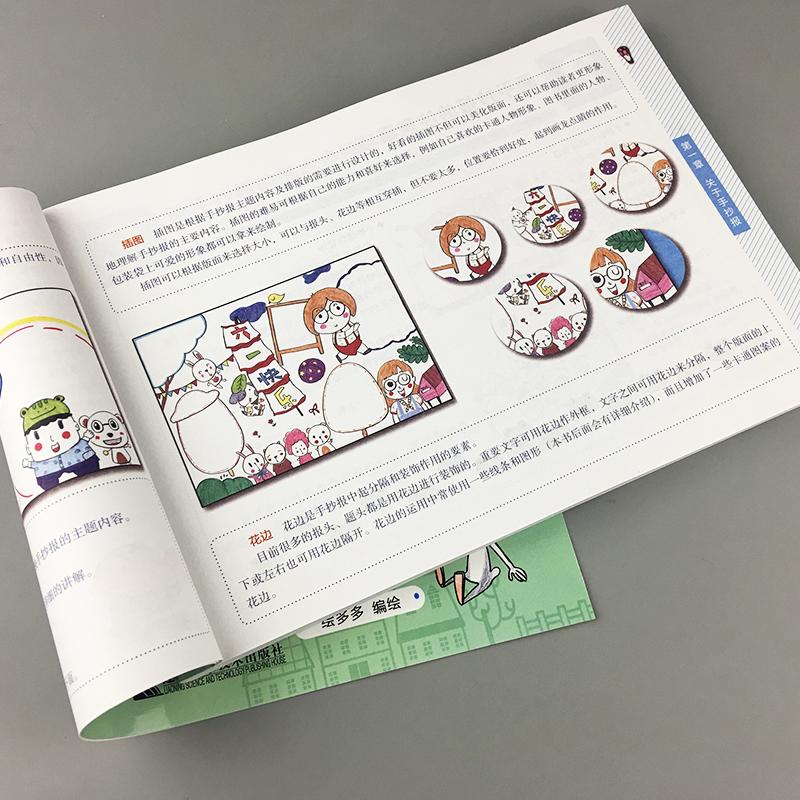 小学生手抄报设计大全书籍好帮手手绘模板插画字体花边装饰等素材实例
