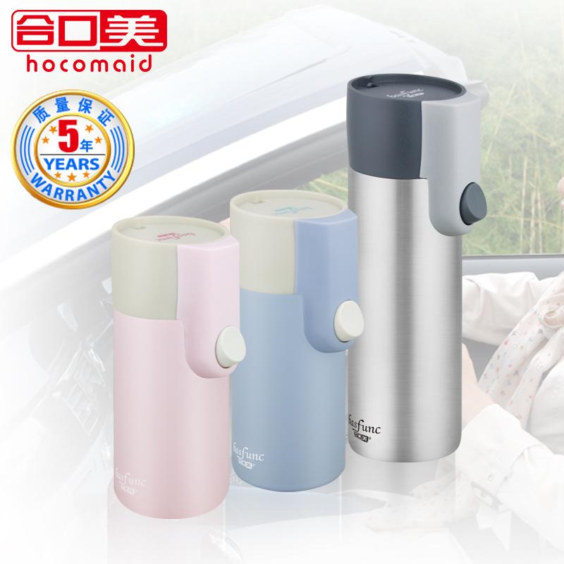 合口美304不锈钢保温杯欧美设计开车喝户外便携按键水杯一键喝水