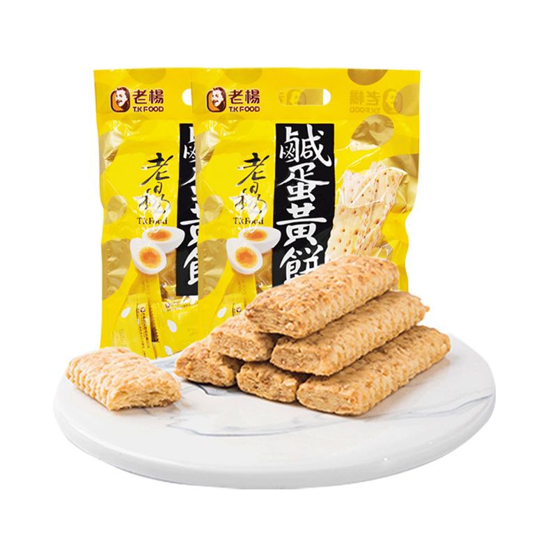 老杨咸蛋黄方块酥饼干台湾风味曲奇千层酥粗粮休闲零食230g*2袋
