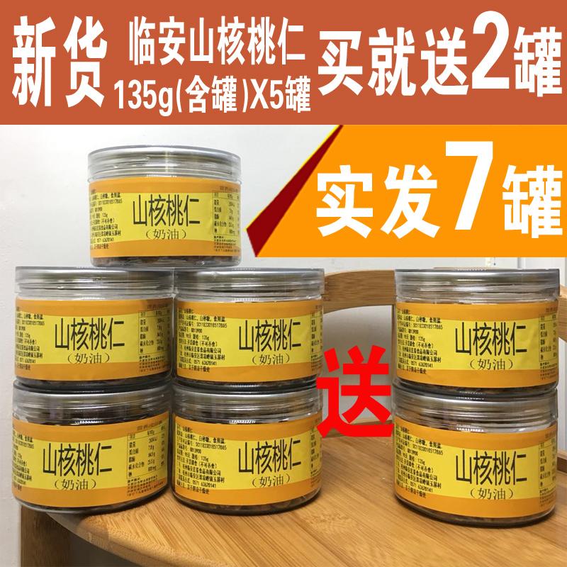 新货临安山核桃仁5罐装小核桃仁肉原味小胡桃肉孕妇零食坚果包邮