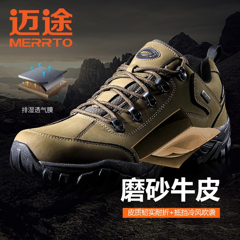 迈途秋冬季新品登山鞋男鞋女 防滑耐磨户外鞋 低帮透气运动徒步鞋