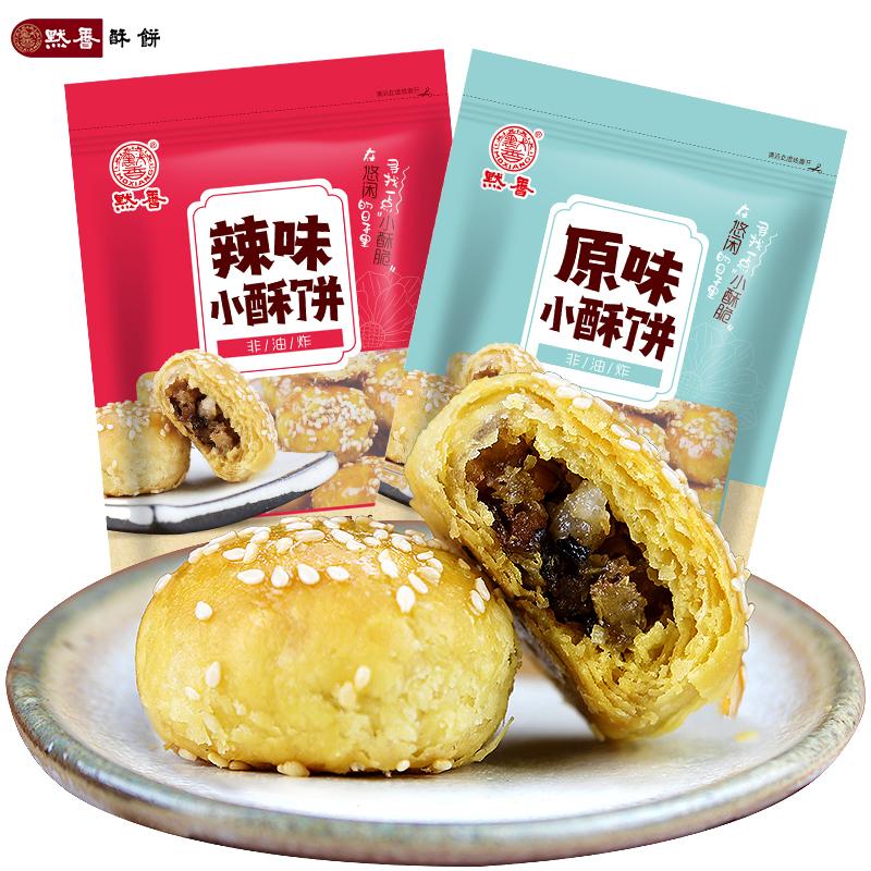 默香 浙江特产金华酥饼梅干菜扣肉黄山烧饼网红零食小吃食品糕点