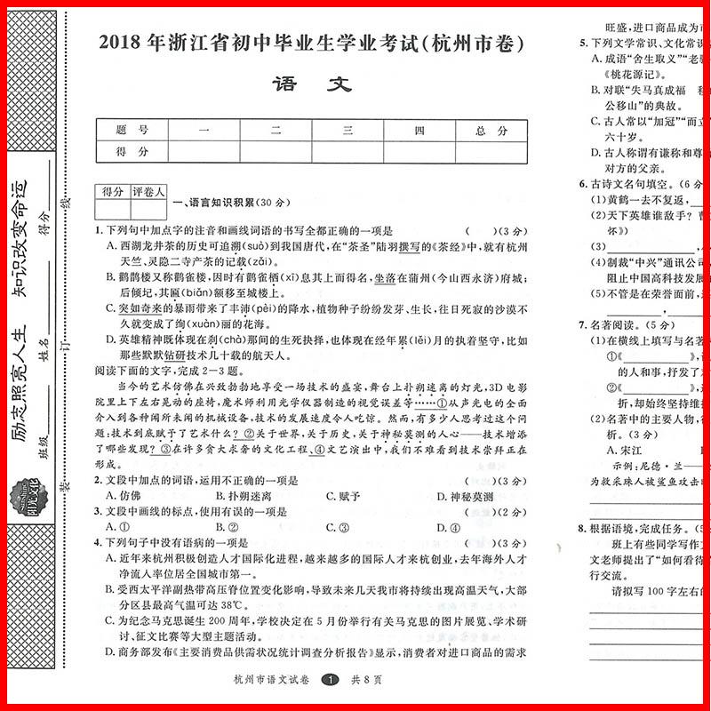 语英语课标含详细复习宁波出版社初中升高中解答总考试辅导用书各地文新初中语序图片