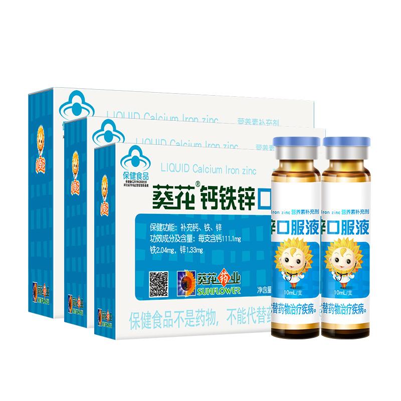 小葵花钙铁锌口服液10ml*36支儿童青少年孕妇补充钙铁锌