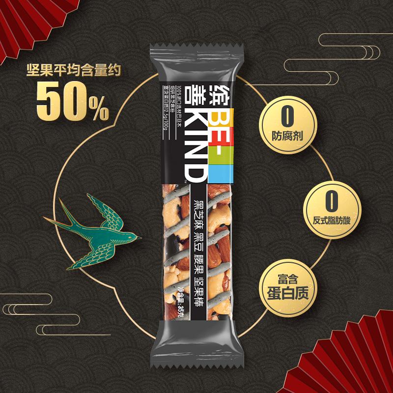 【新品国潮】BEKIND黑芝麻黑豆坚果棒35g*12代餐能量棒每日坚果
