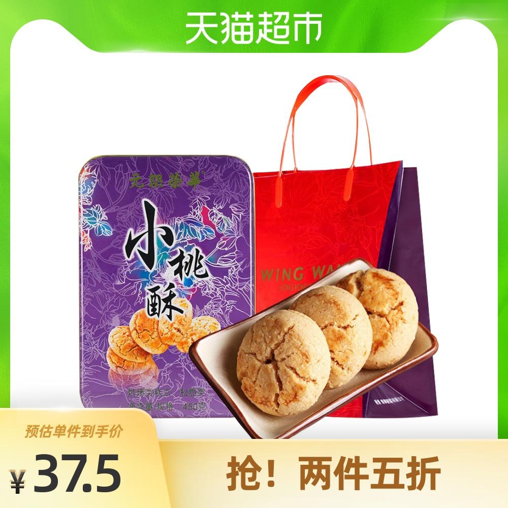 香港元朗荣华 传统手工小桃酥 450g*2件